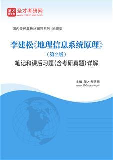 李建松《地理信息系统原理》(第2版)笔记和课后习题(含考研真题)详解