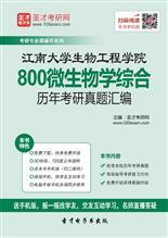 江南大学生物工程学院800微生物学综合历年考研真题汇编