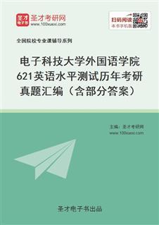 电子科技大学外国语学院621英语水平测试历年考研真题汇编(含部分答案)
