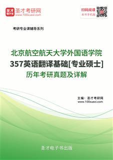 北京航空航天大学外国语学院357英语翻译基础[专业硕士]历年考研真题及详解