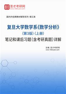 复旦大学数学系《数学分析》(第3版)(上册)笔记和课后习题(含考研真题)详解