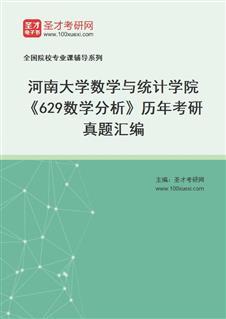 河南大学数学与统计学院《629数学分析》历年考研真题汇编