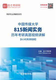 中国传媒大学815新闻实务历年考研真题视频讲解【6小时高清视频】