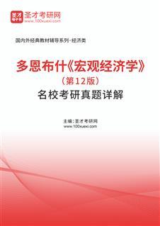 多恩布什《宏观经济学》(第12版)名校考研真题详解