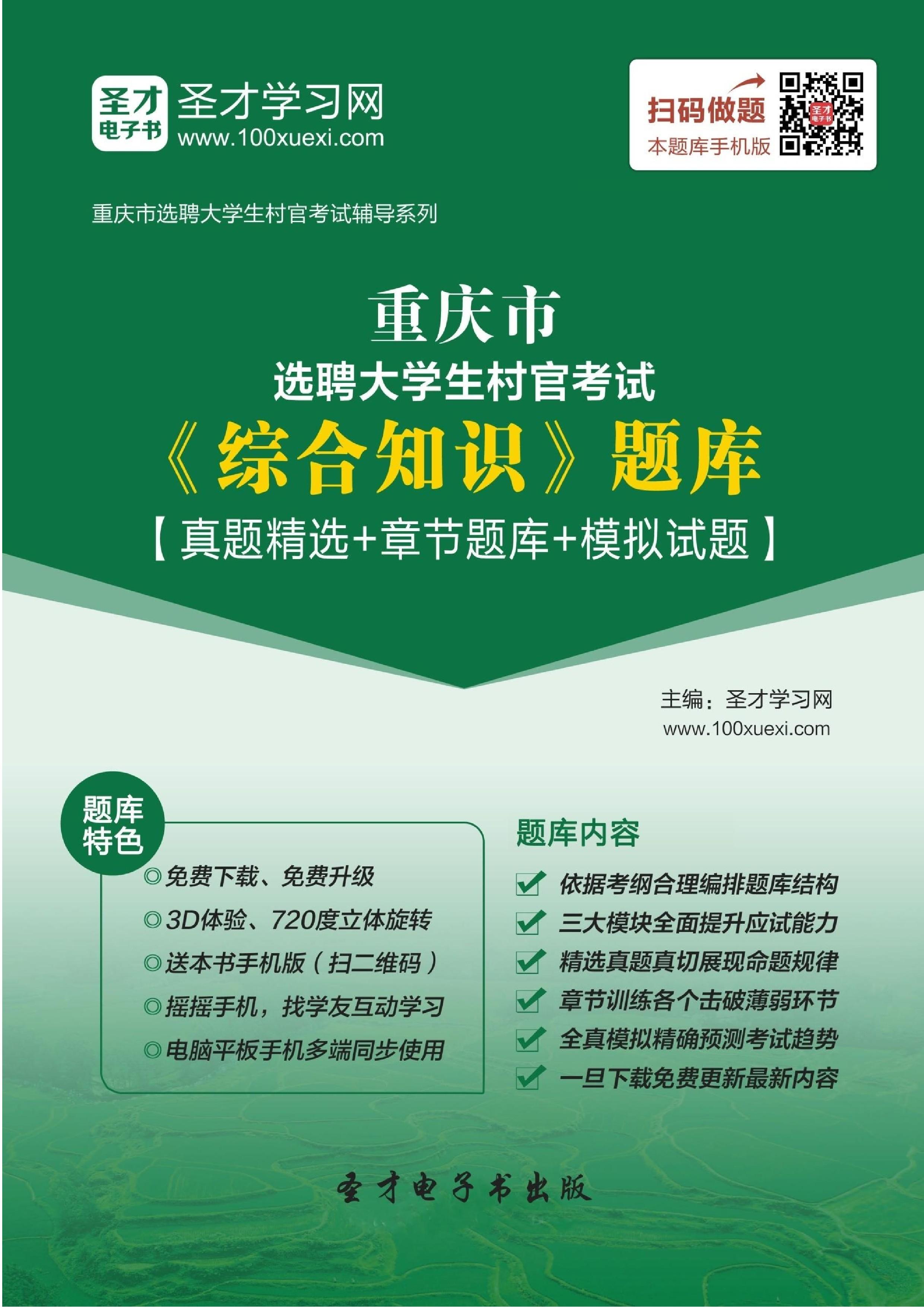2020年重庆市选聘大学生村官考试《综合知识》题库【真题精选+章节题库+模拟试题】