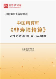 2020年春季中国精算师《非寿险精算》过关必做500题(含历年真题)