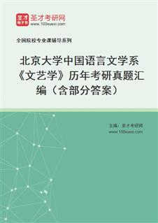 北京大学中国语言文学系《文艺学》历年考研真题汇编(含部分答案)