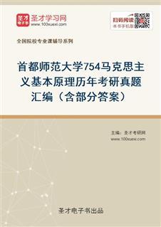首都师范大学754马克思主义基本原理历年考研真题汇编(含部分答案)