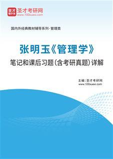 张明玉《管理学》笔记和课后习题(含考研真题)详解
