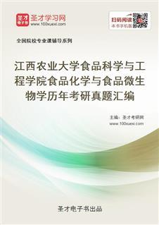 江西农业大学食品科学与工程学院食品化学与食品微生物学历年考研真题汇编