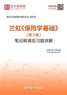 兰虹《保险学基础》(第3版)笔记和课后习题详解