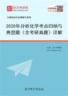 2020年分析化学考点归纳与典型题(含考研真题)详解