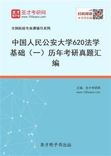 中国人民公安大学620法学基础(一)历年考研真题汇编