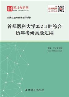 首都医科大学352口腔综合历年考研真题汇编