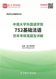 中南大学外国语学院《752基础法语》历年考研真题及详解