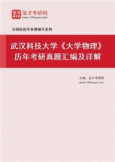 武汉科技大学《842大学物理》历年考研真题汇编及详解