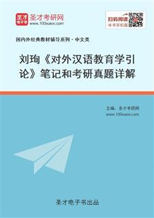 刘珣《对外汉语教育学引论》笔记和考研真题详解