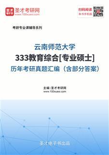 云南师范大学《333教育综合》[专业硕士]历年考研真题汇编(含部分答案)