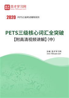 2020年PETS三级核心词汇全突破【附高清视频讲解】(中)