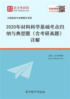 2020年材料科学基础考点归纳与典型题(含考研真题)详解