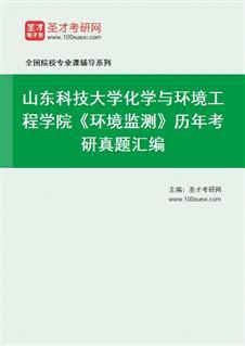 山东科技大学化学与环境工程学院《环境监测》历年考研真题汇编
