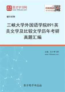 三峡大学外国语学院《891英美文学及比较文学》历年考研真题汇编