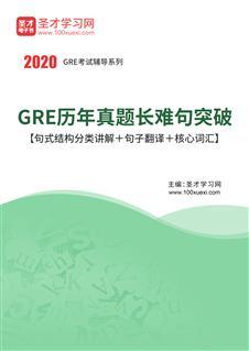 2020年GRE历年真题长难句突破【句式结构分类讲解+句子翻译+核心词汇】