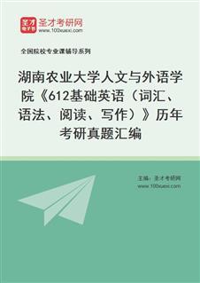 湖南农业大学外国语学院《612基础英语(词汇、语法、阅读、写作)》历年考研真题汇编