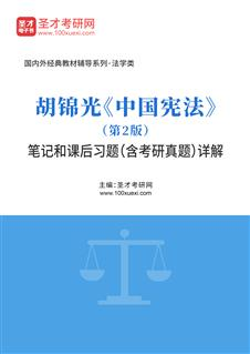 胡锦光《中国宪法》(第2版)笔记和课后习题(含考研真题)详解