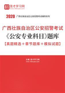 2020年广西壮族自治区公安招警考试《公安专业科目》题库【真题精选+章节题库+模拟试题】