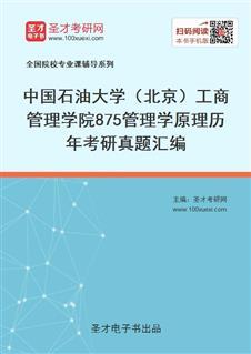 中国石油大学(北京)工商管理学院875管理学原理历年考研真题汇编