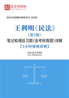 王利明《民法》(第5版)笔记和课后习题(含考研真题)详解【3小时视频讲解】