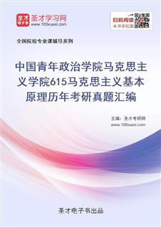 中国青年政治学院马克思主义学院《615马克思主义基本原理》历年考研真题汇编