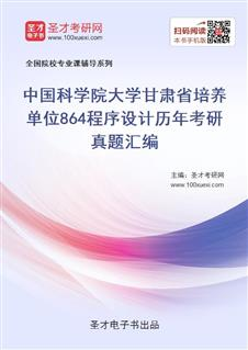 中国科学院大学甘肃省培养单位《864程序设计》历年考研真题汇编