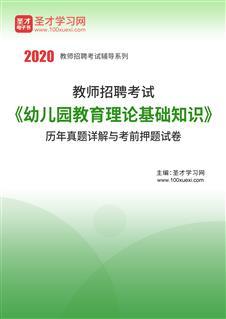 2020年教师招聘考试《幼儿园教育理论基础知识》历年真题详解与考前押题试卷