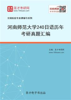 河南师范大学《240日语》历年考研真题汇编
