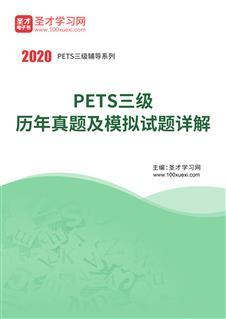 2020年3月PETS三级历年真题及模拟试题详解