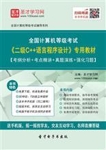 2019年9月全国计算机等级考试《二级C++语言程序设计》专用教材【考纲分析+考点精讲+真题演练+强化习题】