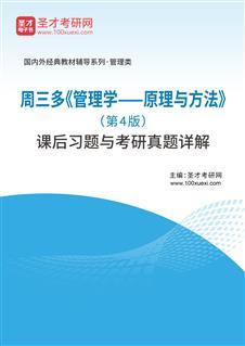周三多《管理学—原理与方法》(第4版)课后习题与考研威廉希尔|体育投注详解