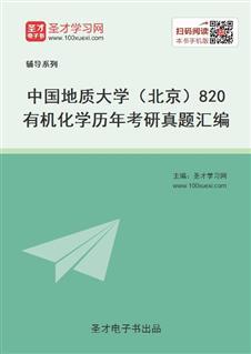中国地质大学(北京)820有机化学历年考研真题汇编