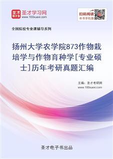 扬州大学农学院873作物栽培学与作物育种学[专业硕士]历年考研真题汇编