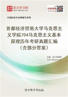 首都经济贸易大学马克思主义学院704马克思主义基本原理历年考研真题汇编(含部分答案)