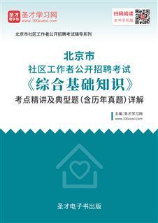 2020年北京市社区工作者公开招聘考试《综合基础知识》考点精讲及典型题(含历年真题)详解