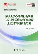 深圳大学心理与社会学院《437社会工作实务》[专业硕士]历年考研真题汇编