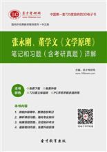 张永刚、董学文《文学原理》笔记和习题(含考研真题)详解
