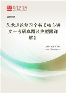 2020年艺术理论复习全书【核心讲义+考研真题详解】