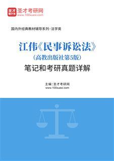 江伟《民事诉讼法》(高教出版社第5版)笔记和考研真题详解