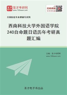 西南科技大学外国语学院240自命题日语历年考研真题汇编