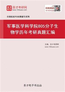 军事医学科学院805分子生物学历年考研真题汇编