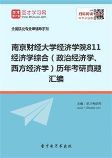 南京财经大学经济学院《811经济学综合(政治经济学、西方经济学)》历年考研真题汇编